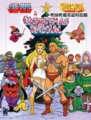 希瑞希曼圣诞特别篇第1集