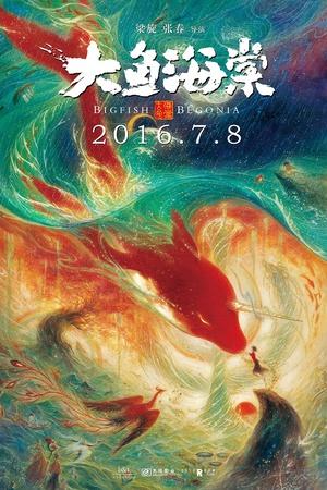 大鱼海棠 (2016)