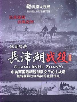 冰雪集结令:长津湖战役全纪录